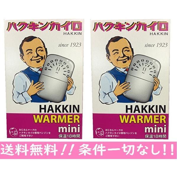 ハクキンカイロ ミニ  2コセット ハクキンウォーマー mini HAKKIN懐炉【即日発送/送料無料/条件一切なし!】 vape-land
