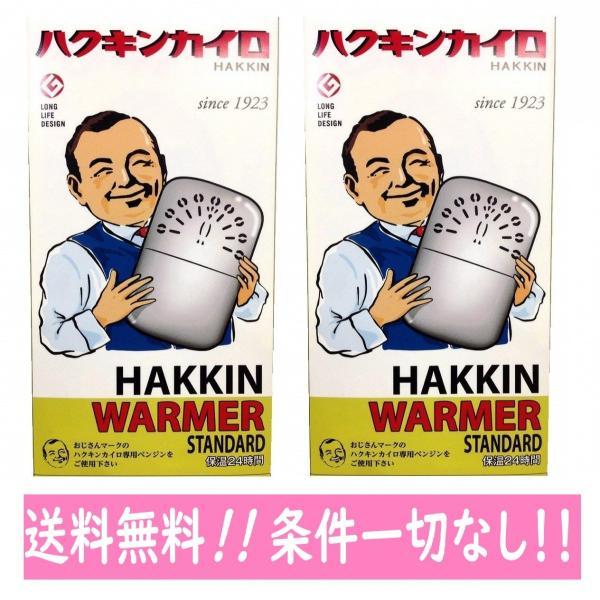 ハクキンカイロ スタンダード 2コセット ハクキンウォーマー STANDARD HAKKIN懐炉 即日発送 送料無料 条件一切なし|vape-land