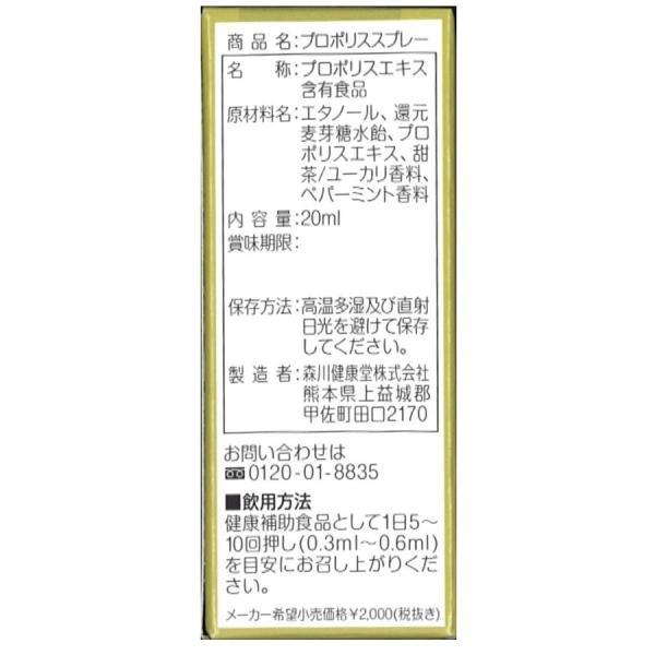 プロポリススプレー 20ml 森川健康堂 送料無料 vape-land 02