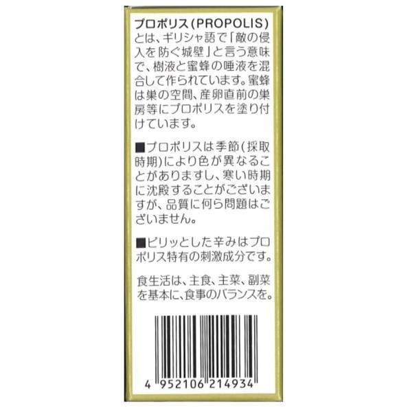 プロポリススプレー 20ml 森川健康堂 送料無料 vape-land 03