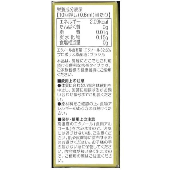 プロポリススプレー 20ml 森川健康堂 送料無料 vape-land 04