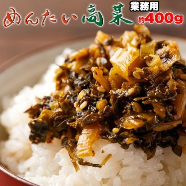 高菜明太 たっぷり 大容量 業務用 400g ポイント消化 送料無料 ご飯のお供 セール|vape-land