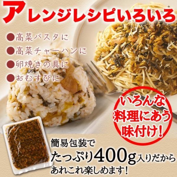 高菜明太 たっぷり 大容量 業務用 400g ポイント消化 送料無料 ご飯のお供 セール|vape-land|07