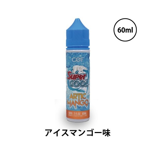 電子タバコ リキッド ベイプ Cloudy O Funky COF Super Cool スーパークール 60ml 清涼 海外リキッド ベプログ VAPE ベープ 大容量 vapecollection 03