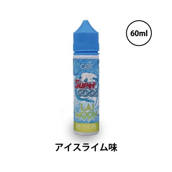 電子タバコ リキッド ベイプ Cloudy O Funky COF Super Cool スーパークール 60ml 清涼 海外リキッド ベプログ VAPE ベープ 大容量 vapecollection 05