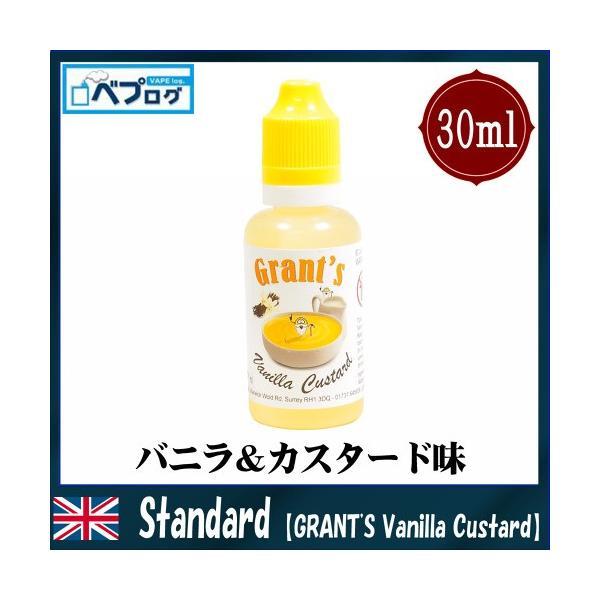 ゆうパケット 送料無料 Grant's Vanilla Custard グランツバニラカスタード Standard 30ml 海外リキッド  | A-6 電子タバコ リキッド 電子たばこ VAPE ベイプ|vapecollection