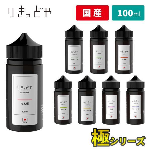 電子タバコ リキッド 国産 ベイプ りきっどや LIQUID YA 100ml 国産リキッド ベプログ VAPE ベープ 大容量