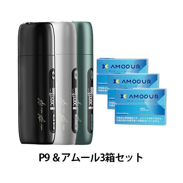 電子タバコ スターターキット P9 ピーナイン Amoour アムール メンソール 3箱セット 加熱式たばこ 電子たばこ べプログ 互換  ニコチン0