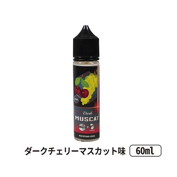電子タバコ リキッド Light Muscat ライトマスカット / Dark Muscat ダークマスカット Rocket Fuel Vapes&ベプログ 60ml | プルームテック 互換 電子たばこ|vapecollection|03