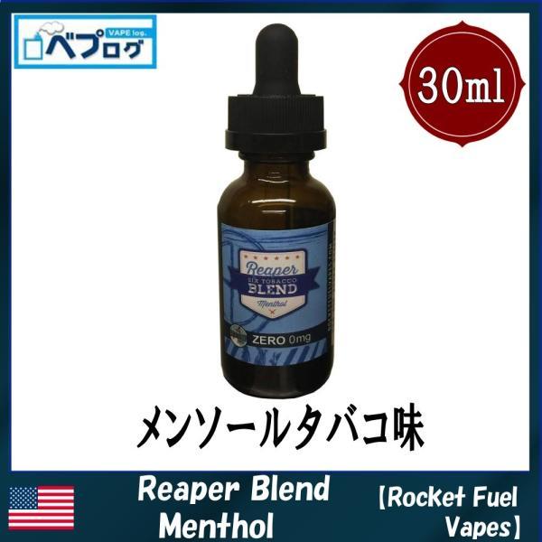 電子タバコ リキッド Rocket Fuel Vapes ロケットフューエル 30ml 電子タバコ リキッド 人気 電子タバコ 海外 電子|vapecollection|02