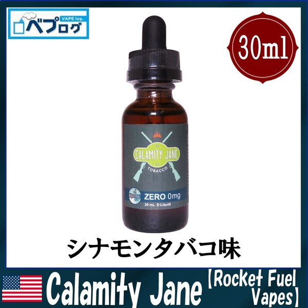 電子タバコ リキッド Rocket Fuel Vapes ロケットフューエル 30ml 電子タバコ リキッド 人気 電子タバコ 海外 電子|vapecollection|03