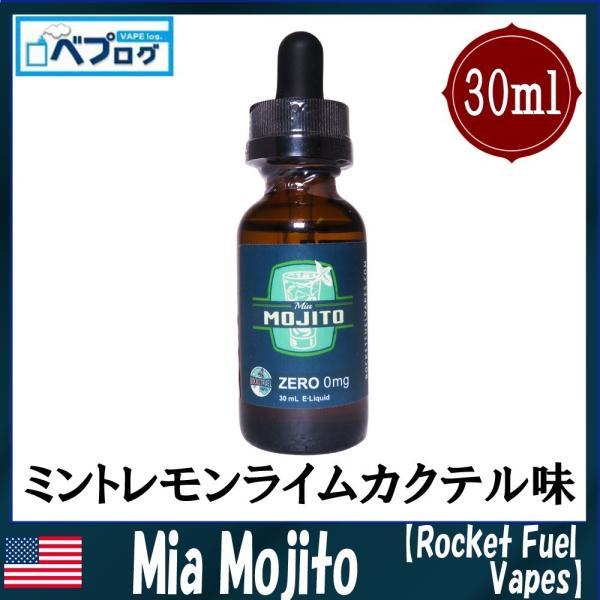 電子タバコ リキッド Rocket Fuel Vapes ロケットフューエル 30ml 電子タバコ リキッド 人気 電子タバコ 海外 電子|vapecollection|04