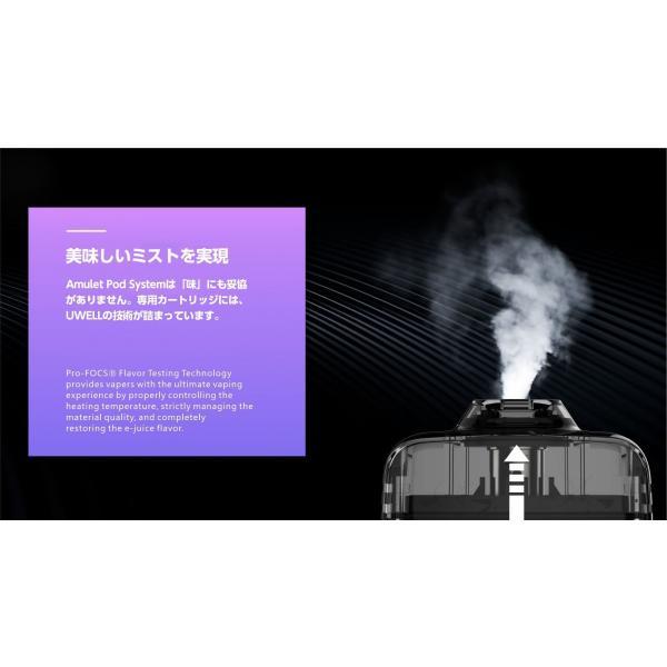 電子タバコ ベイプ スターターキット UWEL ユーウェル Amulet Pod System アミュレットポッドシステム ベプログ VAPE ベープ 本体 禁煙 充電式 vapecollection 08