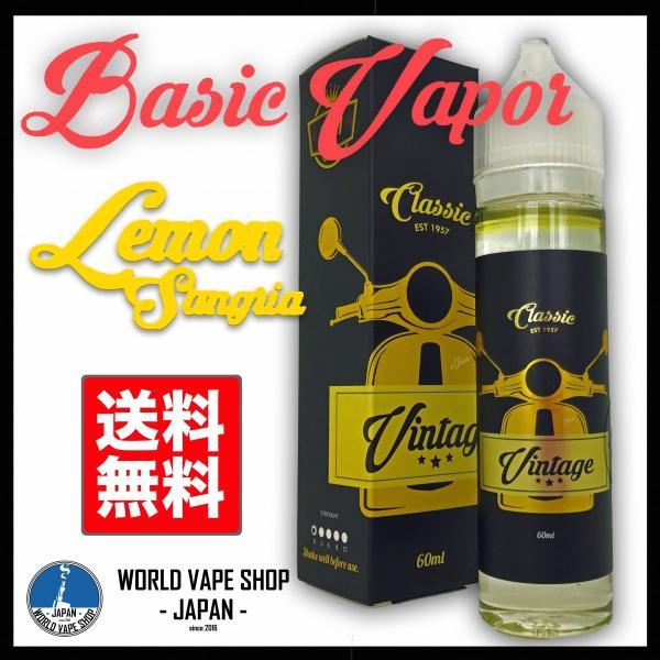電子タバコ VAPE リキッド Basic Vapor   Lemonsangria 60ml  レモンサングリア Vintage べイプ 電子たばこ 電子煙草|vapekobesannomiya