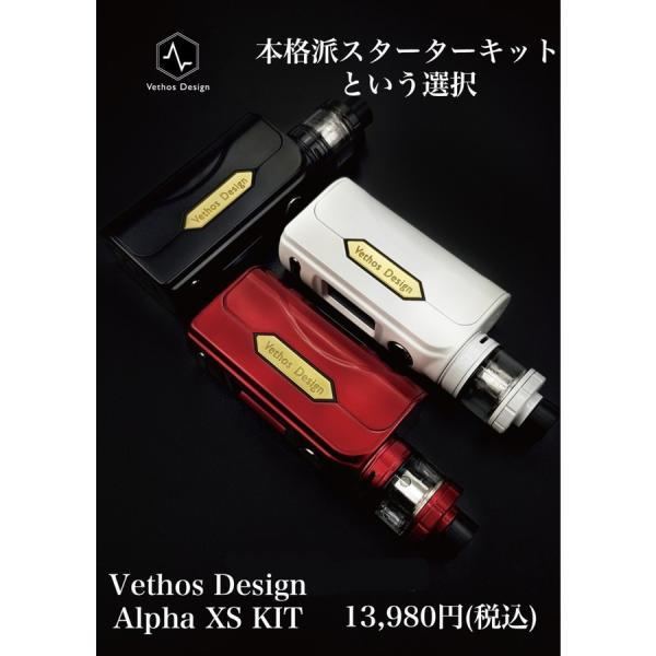 電子タバコ VAPE PICOより優秀 Vethos Design Alpha XS KIT 本格的に、ちょっと高級な物をお探しの方にオススメ|vapekobesannomiya