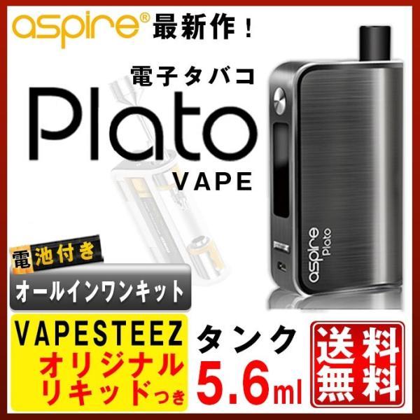 電子タバコ Aspire Plato VAPE アスパイア アスパイヤ プレート|vapesteez
