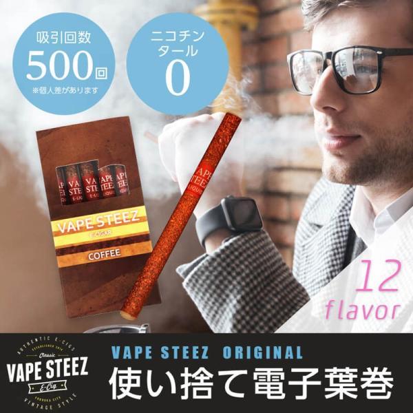 電子タバコ 電子たばこ 使い捨てタイプ 葉巻風  5本セット スターターキット 電子煙草 吸引回数最大500回|vapesteez