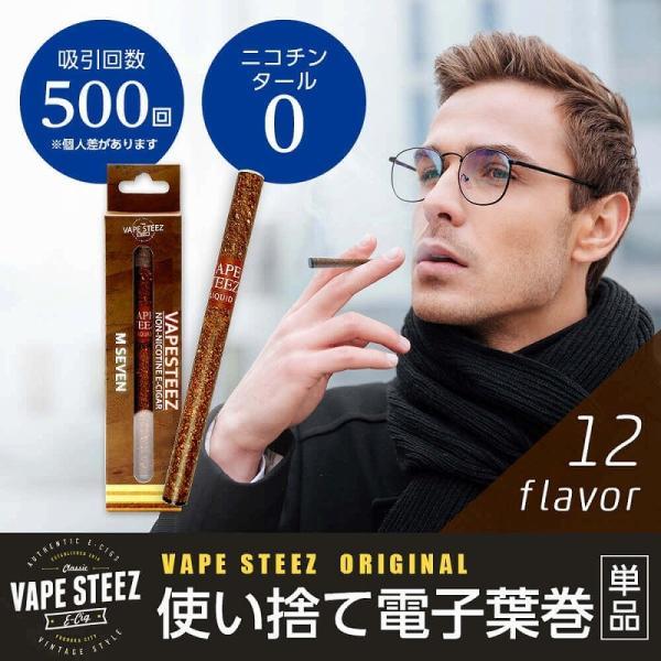 電子タバコ 使い捨て 葉巻タイプ 単品 吸引回数500回 葉巻タバコ 禁煙補助 プルームテック iQOS アイコス|vapesteez