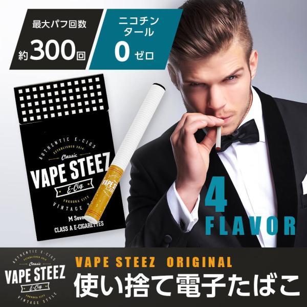 電子タバコ たばこタイプ 使い捨て 使い切り VAPE STEEZ オリジナル 5本セット e-cigar 吸引回数約300回|vapesteez