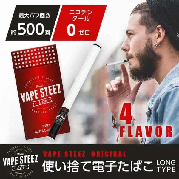 電子タバコ 使い捨て ロングタイプ VAPE STEEZ オリジナル 5本セット e-cigar 吸引回数約500回|vapesteez