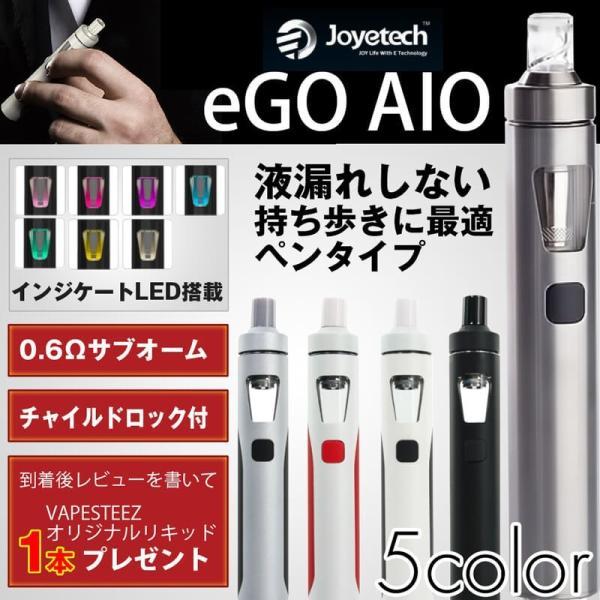 電子タバコ 電子たばこ eGo AIO 本体 スターターキット Joyetech 小型 ペンタイプ 電子煙草|vapesteez