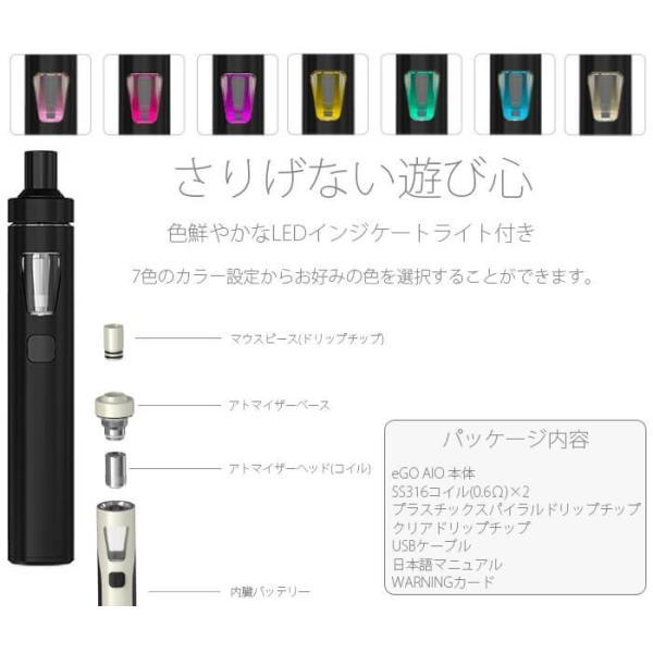 電子タバコ 電子たばこ eGo AIO 本体 スターターキット Joyetech 小型 ペンタイプ 電子煙草|vapesteez|03