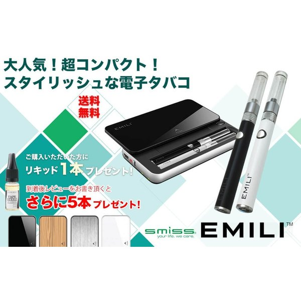電子タバコ EMILI SMISS 電子タバコ エミリスミス 本体2本入り 日本語説明書付き オリジナルリキッド最大6本 プルームテック iQOS|vapesteez