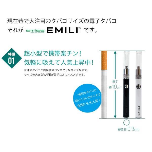 電子タバコ EMILI SMISS 電子タバコ エミリスミス 本体2本入り 日本語説明書付き オリジナルリキッド最大6本 プルームテック iQOS|vapesteez|02