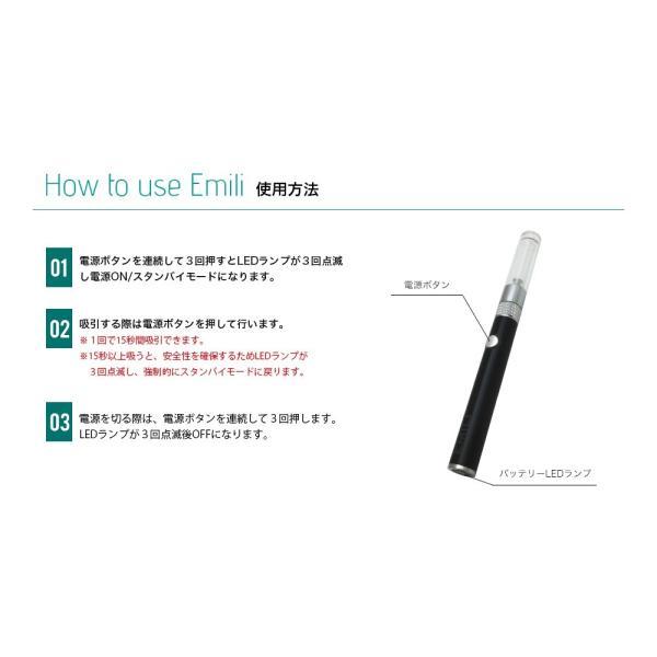 電子タバコ EMILI SMISS 電子タバコ エミリスミス 本体2本入り 日本語説明書付き オリジナルリキッド最大6本 プルームテック iQOS|vapesteez|04