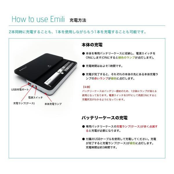 電子タバコ EMILI SMISS 電子タバコ エミリスミス 本体2本入り 日本語説明書付き オリジナルリキッド最大6本 プルームテック iQOS|vapesteez|06