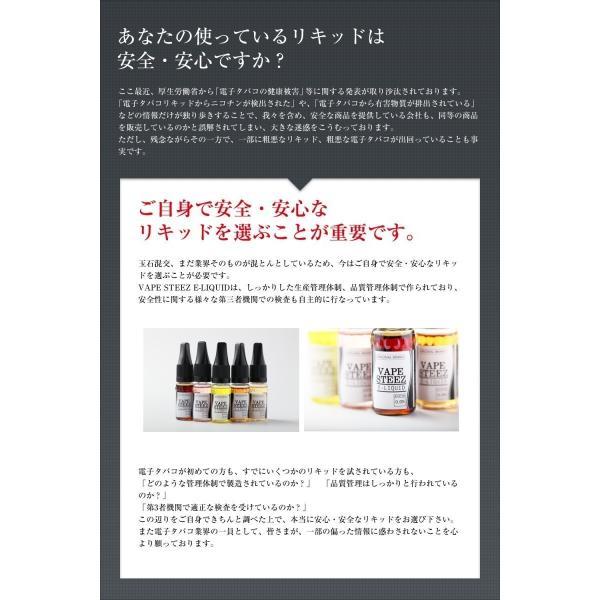 電子タバコ リキッド オリジナル 珈琲(コーヒー) COFFEE VAPE STEEZ オリジナルフレーバー |vapesteez|03