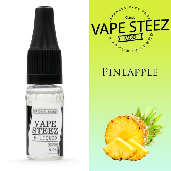 電子タバコ リキッド パイナップル Pineapple VAPE STEEZ オリジナルフレーバー|vapesteez