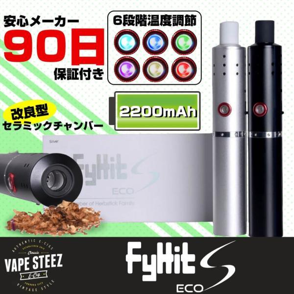 メーカー保証90日 正規 Herbistick ECO 改良版 Fyhit ECO S シャグ加熱 ヴェポライザー 日本語他取り扱い説明書付属|vapesteez