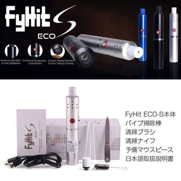 メーカー保証90日 正規 Herbistick ECO 改良版 Fyhit ECO S シャグ加熱 ヴェポライザー 日本語他取り扱い説明書付属|vapesteez|02