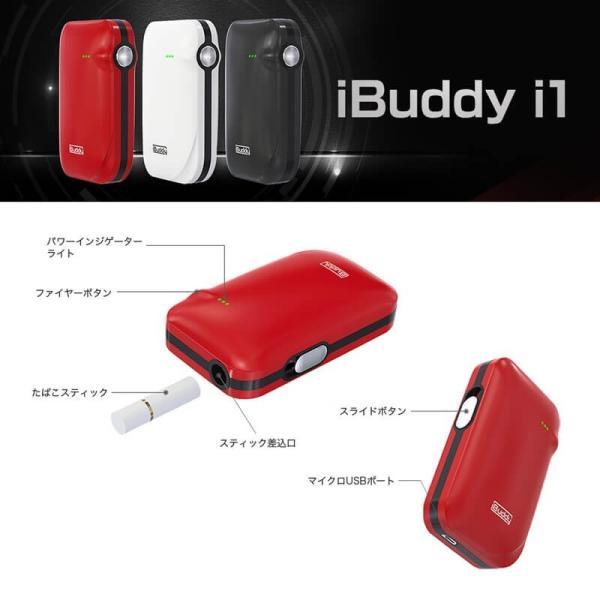 アイコス iQOS 互換 iBuddy i1 Kit 互換機 互換品 電子タバコ アイバディ アイワン 正規品 ヒートスティック たばこスティック  使用可能 加熱式タバコ 本体|vapesteez|02