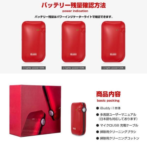 アイコス iQOS 互換 iBuddy i1 Kit 互換機 互換品 電子タバコ アイバディ アイワン 正規品 ヒートスティック たばこスティック  使用可能 加熱式タバコ 本体|vapesteez|05