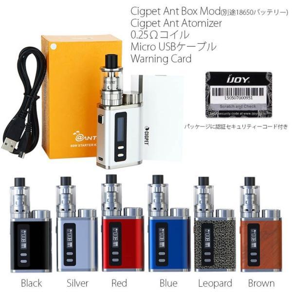 電子タバコ iJOY CIGPET ANT Starter Kit  Sony VTC4バッテリー1本付き|vapesteez|04