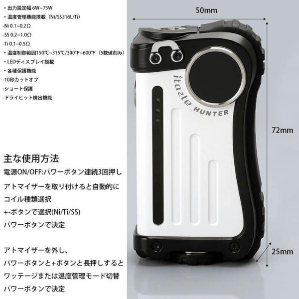 電子タバコ INNOKIN iTaster HUNTER iSub V Tank 2ml BOXタイプ スターターキット|vapesteez|03