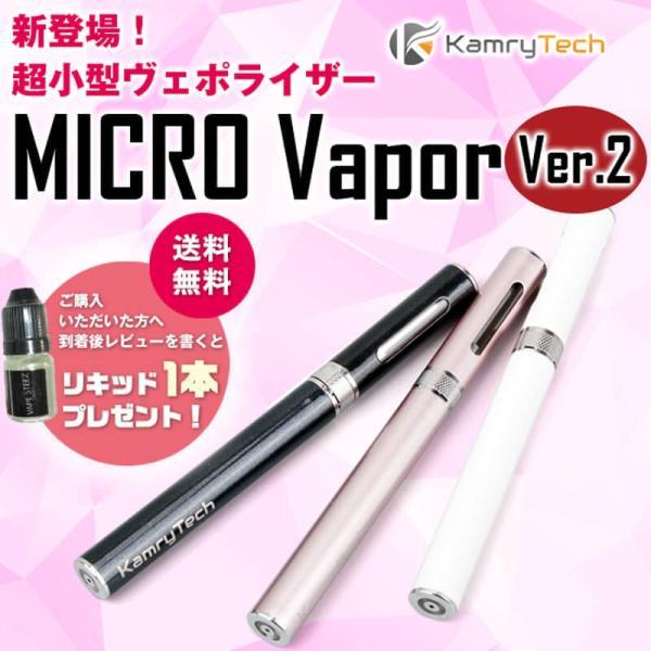 電子タバコ KAMRY MICRO Vapor(Ver1 / Ver2) カムリ ミクロ|vapesteez