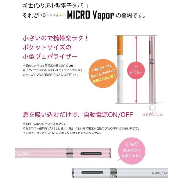 電子タバコ KAMRY MICRO Vapor(Ver1 / Ver2) カムリ ミクロ|vapesteez|02