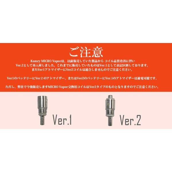 電子タバコ KAMRY MICRO Vapor(Ver1 / Ver2) カムリ ミクロ|vapesteez|06