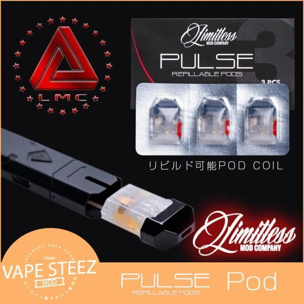 Limitless Pulse用 POD 3個入り スティックタイプ 電子タバコ 交換コイル アトマイザー リビルダブル タンク容量2ml|vapesteez