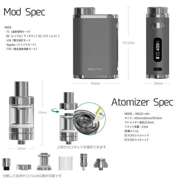 電子タバコ Eleaf istick PICO ピコ スターターキット Melo-3 Mini BOX MOD 温度管理機能|vapesteez|02