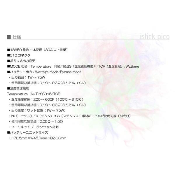 電子タバコ Eleaf istick PICO ピコ スターターキット Melo-3 Mini BOX MOD 温度管理機能|vapesteez|05