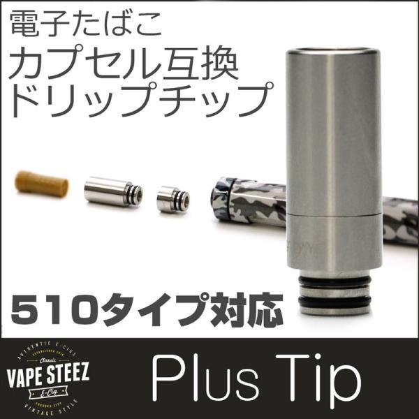 たばこカプセル互換 電子タバコ用ドリップチップ ( PLUS TIP ) 510タイプ対応 VAPEアトマイザーに装着|vapesteez