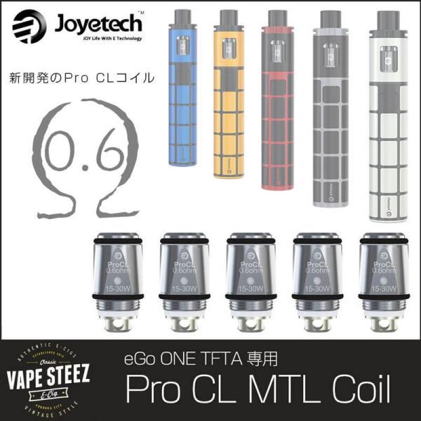 電子タバコ Joyetech社 eGO ONE TFTA用 交換コイル Pro CLコイル 5個セット 正規品|vapesteez
