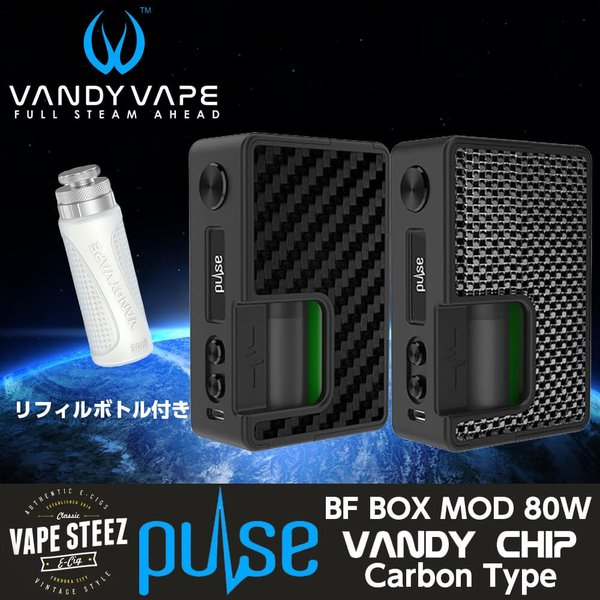 電子タバコ VANDYVAPE PULSE 80W MOD (CARBON TYPE )30ml リフィルボトル付き vapesteez