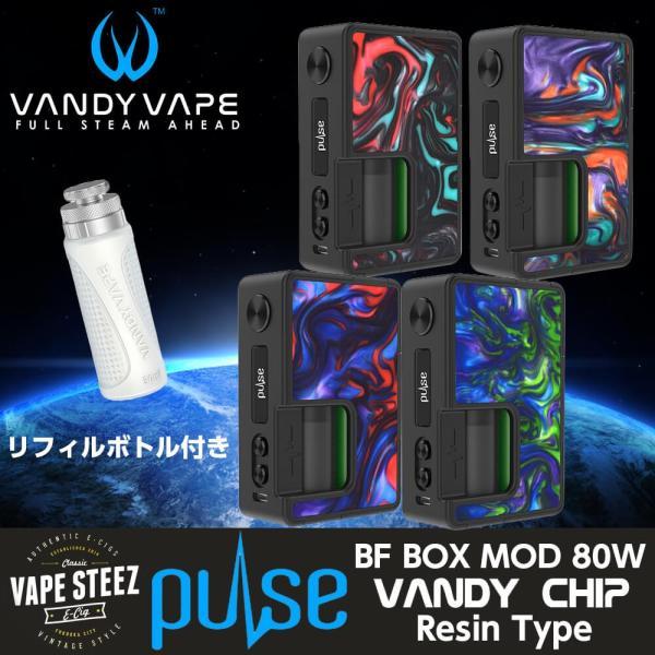 電子タバコ VANDYVAPE PULSE 80W MOD (RESIN TYPE )30ml リフィルボトル付き|vapesteez
