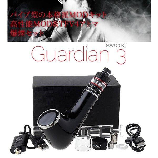 SMOK - GUARDIAN 3 TC 75W パイプ型 VTC4バッテリー&VAPE STEEZオリジナルリキッド1本セット|vapesteez