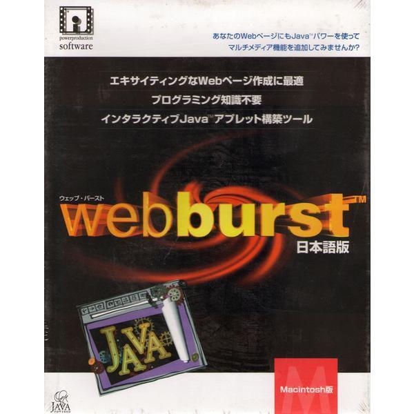 PCソフト Webburst ウェッブバースト 日本語版/Macintosh版 Java構築ツール __|vaps